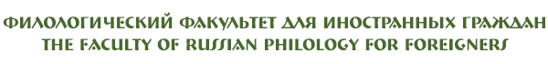 The Faculty of Russian Philology for Foreigners